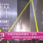 张韶涵自由歌唱放飞自我 纯粹Remix巡回演唱会9月开启