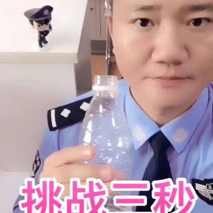 【明sir✦反骗局美拍】08-20 23:47