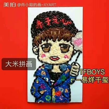 Q版#TFBOYS#易烊千玺#美拍最强画手#下周一发王源的视频!
