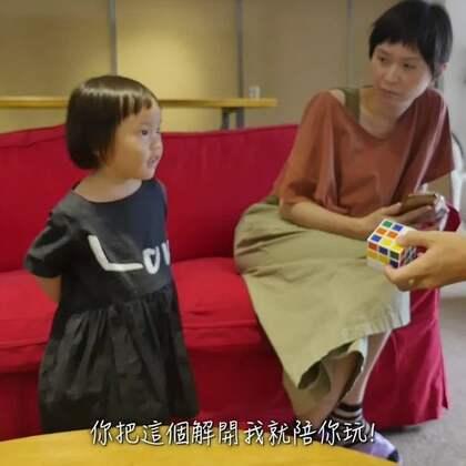 孩子的潛力無限 😲😲😲 別嘗試為難兩歲小孩...他們的潛力可能超乎你想像!快來關注我們的微博:http://www.weibo.com/momanddad #逗比##寶寶##搞笑#