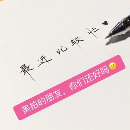 最近比较忙,你们可还好?☺️☺️☺️#手写文字#我一直在!!!