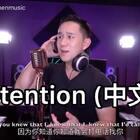 """希望桐学们喜欢这个直播版的""""attention""""!有时候会忘记流行音乐的歌词有多好笑哈哈 #节省钱##jasonchen#"""