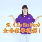 甜甜#女神#大发!#exo kokobop#舞蹈教学第一集@甜甜SWeeTs💞 上期抽了3位宝宝已在评论区公布!今天转赞评再抽三位!茶蛋粉们,走起!#热门舞蹈#@美拍小助手 宝宝VX:danse699