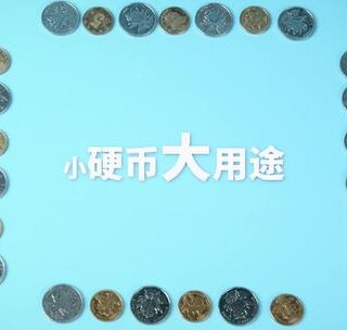 存钱不如存硬币,7种妙用关键时刻帮大忙 #涨姿势##生活窍门##我要上热门#
