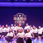 #嘉禾舞社十三周年# ZAHA Sugar@ZAHA_Sugar 精彩压轴表演。一群热血中二美少年美少女带来的眼保健操!