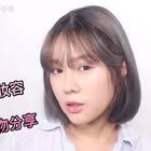 简易七夕节妆容教程+hk购物小分享~~这周出差太赶了,不过还好赶上更新了哈哈哈!妆容教程从1分30秒开始~#美妆时尚#