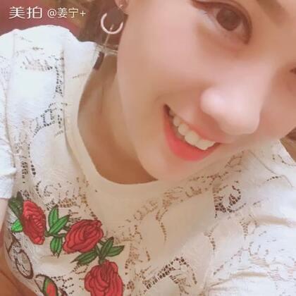 【姜宁+美拍】今天10:41