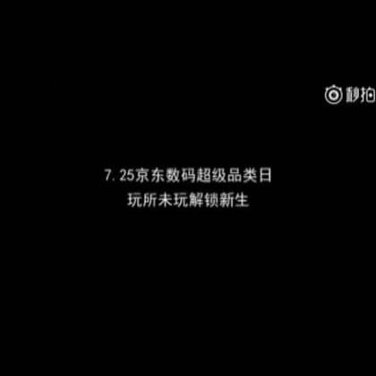 #达人网案例# 京东7.25数码超级品类日,玩所未玩,解锁新生。