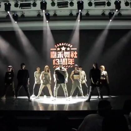 #嘉禾舞社十三周年# 龙舞天团@龙舞天团jazz舞蹈学院 嘉宾表演