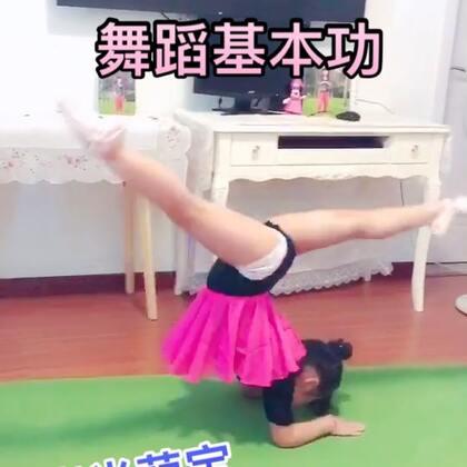 #舞蹈##宝宝##耗腿歌#虽然不是每天练习基本功,但练起来就会非常认真,甜甜@小甜甜爱跳舞 目前有很多地方不标准,但真的是尽力了,以后会努力练习的🌟✨💫@宝宝频道官方账号 @美拍小助手