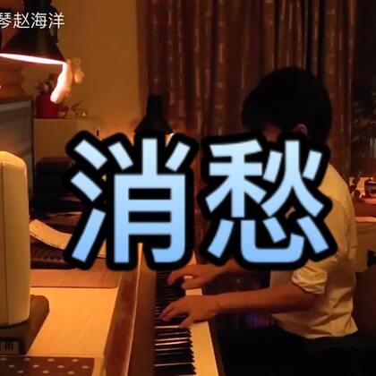 (消愁)夜色钢琴曲 赵海洋钢琴版。微博:夜色钢琴赵海洋 #U乐国际娱乐##钢琴曲#