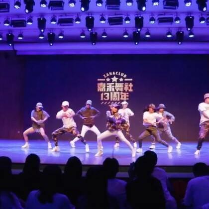 #嘉禾舞社十三周年# RMB@RMBCrew 嘉宾表演 part1