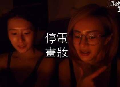 前幾天鬼門開, 也正好台灣上週大停電😂 中途沒事做臨時起義就來跟我的好友挑戰停電化妝, 究竟在摸黑的狀況下我們的妝容到底會怎樣呢? 看視頻就知道啦😏 #美妆 ##鬼门开##搞笑#