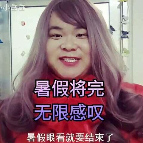 #搞笑新人王#这个暑假过得好吗?