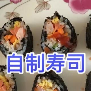 在家自制寿司#家庭自制美食##美食#美味#