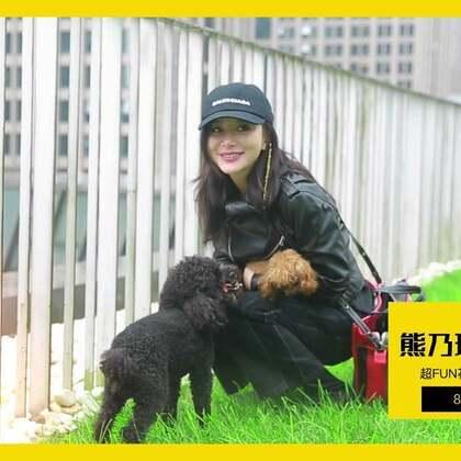 熊乃瑾:动·物·熊·猛 | 花絮视频