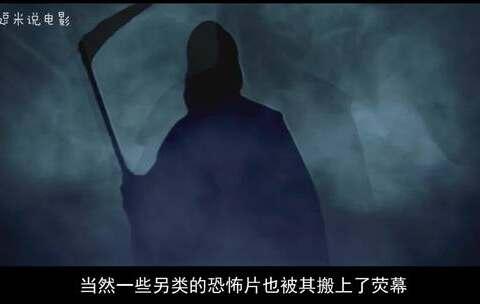 【逗米说电影美拍】预告片《黑疯婆子的万圣节2》微...