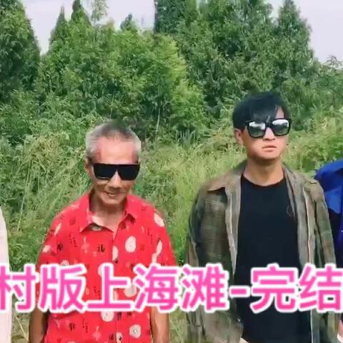 #搞笑#乡村版上海滩(完结篇)@月木林?? @骑着皇帝讨口