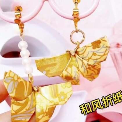 #手工##自制耳环##折纸#自制创意折纸蝴蝶耳环~喜欢的记得点赞哦~欢迎定制~😊