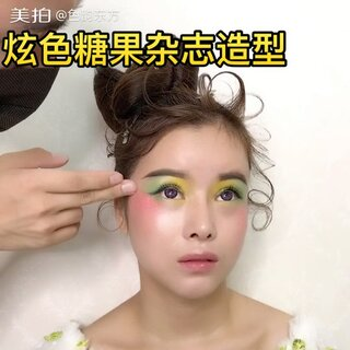 #化妆教程##新娘化妆造型##造型#@美拍小助手 @玩转美拍 杂志造型