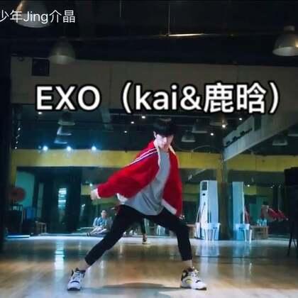 #舞蹈#EXO(kai&鹿晗)-time control,记得那年初见鹿晗的样子,时间很快地一晃就是五年。五年很长,很多事情都在改变,而一辈子很短,有些事永远也不会变,比如EXO-L。唯十二加油,EXO,相爱吧。#鹿晗##exo-l#每天满满的教课加训练,终于迎来了明天的休假期,明天的齐舞比赛dancemore舞道fighting~