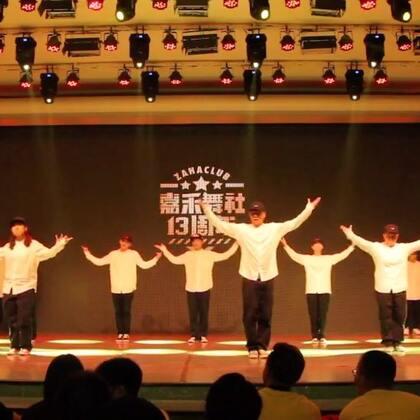 #嘉禾舞社十三周年# 雍和宫店Poppin表演 part2@嘉禾舞社雍和宫店