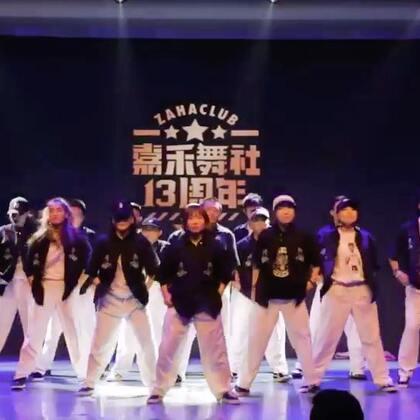 #嘉禾舞社十三周年# 通州店表演 part1@嘉禾舞社通州店