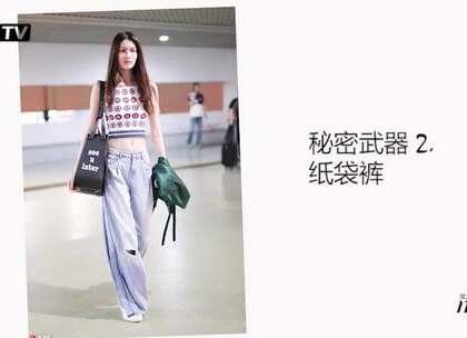 """跟""""极挑五美""""学穿搭 三招让你旅行也fashion#魔力时尚##穿搭##极限挑战#"""