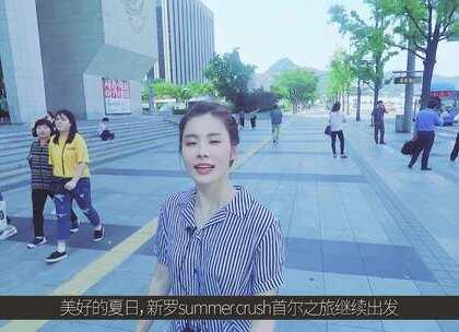 #韩国旅行##韩国购物#想像当地人一样玩得6?跟着小新走就对了!#新罗免税店#summer crush首尔之旅再次出发啦。现在成为新罗会员,可以直接升级为____会员?8/25 至 9/7 小新将从猜对的粉丝中,选出3名幸运儿,送出欧舒丹护手霜套装1份(款式随机)。答案就在视频里,赶快戳开答题赢好礼吧!