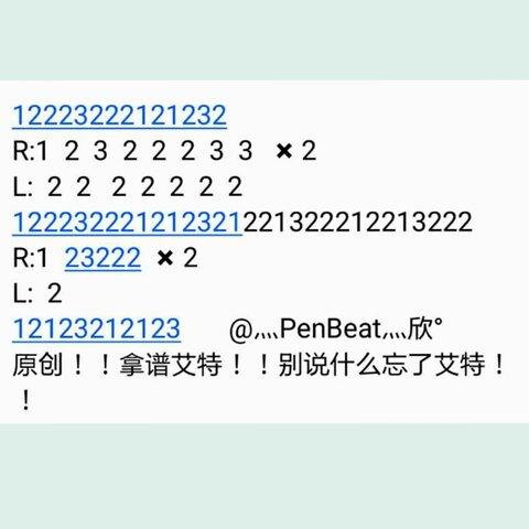 penbeat谱子