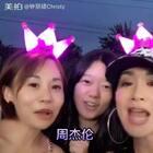 周杰伦在北京的演唱会❤️️好开心#周杰伦演唱会##christy#@Tina在紐約