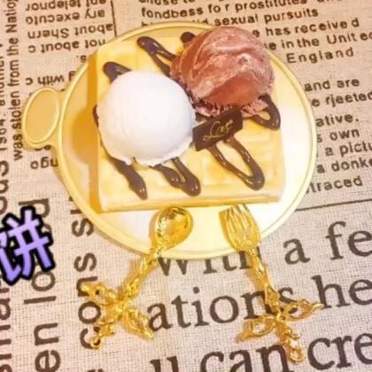 #手工##我和我的奶油皇后##奶油皇后创意工作室#华夫饼和冰激凌更搭哦,给你来个美美的下午茶