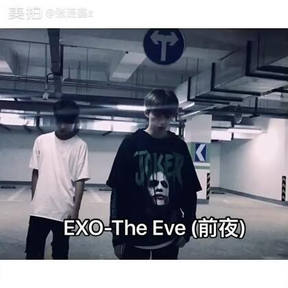 #the eve前夜##exo##舞蹈# 这次视频够长吧 哈哈 @李政廷_Eric