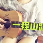 一程山路 #毛不易# 视频里有和弦附上 适合新手弹唱!喜欢请双击视频 哟西 ❤️ #致爱520#