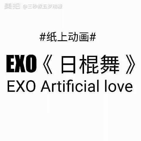 【三秒叔五岁动漫美拍】EXO Artificial love#日棍舞##纸...