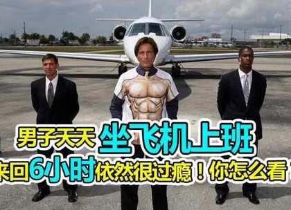 129 42岁CEO月花1万多每天搭飞机上下班,原因太简单 #麻辣段子狗##我要上热门#
