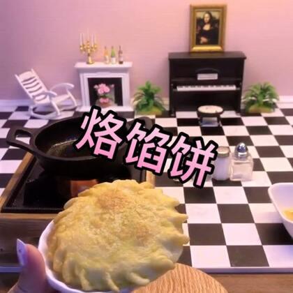 #迷你厨房# 可否给个爱我的赞❤️