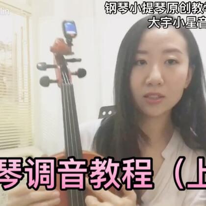 #小提琴##小提琴教学#小提琴调音视频(上),很多同学询问我如何给小提琴调音,快来看这个视频,解答你心中的问号❤#音乐#@大宇小星