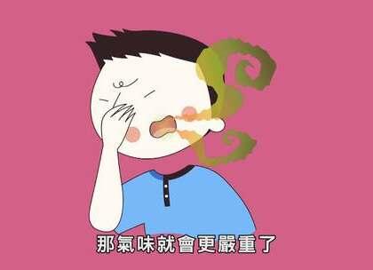【看好你的牙】第14集-哇!你哪來這麼大口氣!🔥😨by魔法牙醫 潘韞珊院長✨人類的口腔平均會有300到700種細菌💀所以一旦發現口臭,就意味著你的牙周病已經不是輕微的囉!💦#口臭##牙周病##蛀牙#