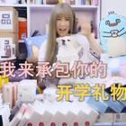 #粉丝福利# 单纯来抽奖,200份礼物送80人,如果想得到双份礼物就仔细看视频哦~【我的微博参加链接👉👉https://weibo.com/u/3905378173 】
