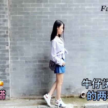 #穿秀##夏季出游搭配##显瘦穿搭#今天和亲们分享牛仔短裤的两种搭配,特别适合早秋季节外出游玩时穿,早晚可搭配长袖衬衫,中午热了换短袖T恤,舒适又百搭,喜欢的亲们可以参考一下,链接只有这个有哦😜https://s.click.taobao.com/48rTsbw