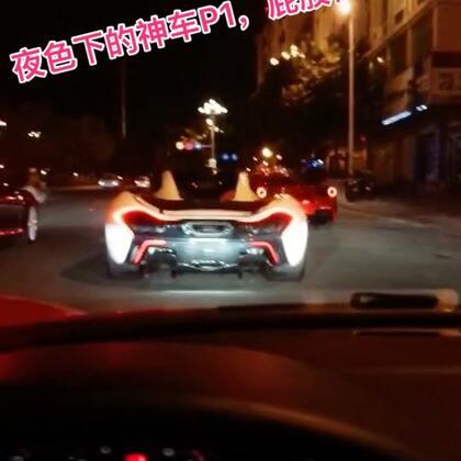 前几天,朋友们10辆超跑一起到石狮玩,凡凡的神车---白色迈凯轮P1,在夜色下,屁股还是很迷人,在后面一边开车,一边录个小视频还是小鸭梨,哈哈哈哈🚘