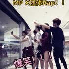 大家好,我们MP X小分队的Rap 团体!Fish厂牌#拍嘻哈mv的背后##MP X##中国有嘻哈#