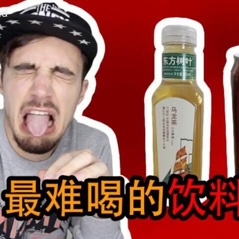 认真的尝试中国五个最难喝的饮料#搞笑##原创##喜剧#