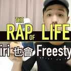 太強啦!Siri也會Freestyle #音樂##搞笑##嘻哈#