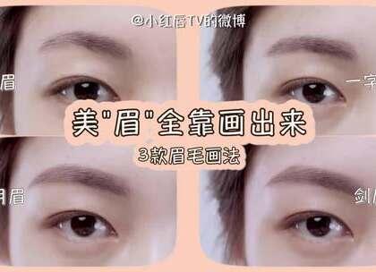 眉毛决定颜值!3种最实用的眉型画法,手残党也能轻松学会 #小红唇TV#