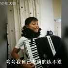 #手风琴##暑假生活##我是小学生#8月26日下午,正式开启暑假模式☺☺☺☺