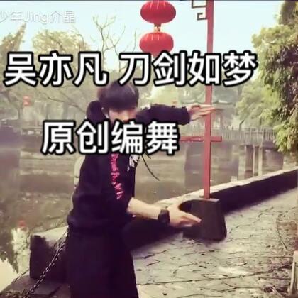 #舞蹈#吴亦凡-刀剑如梦,纪念自己第一个认真编的舞,即使编得很仓促。嗖的一声就从练习生穿越到了大明湖畔,却不见当年的夏雨荷。话说吴亦凡的声音真心棒,作为唯十二,但愿12人一切安好,忍不住加了这句话:EXO,相爱吧。#吴亦凡##exo-l#