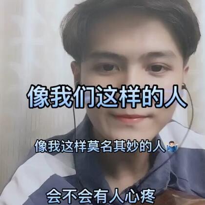 #毛不易像我这样的人#@音乐频道官方账号 @小冰 @美拍小助手 #热门#像我这样莫名其妙的人 会不会有人心疼