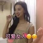 #可爱女人##我要上热门##亚洲天使爱瑞丽#这是谁家的可爱女人😳